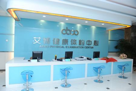 杭州艾博体检中心大全